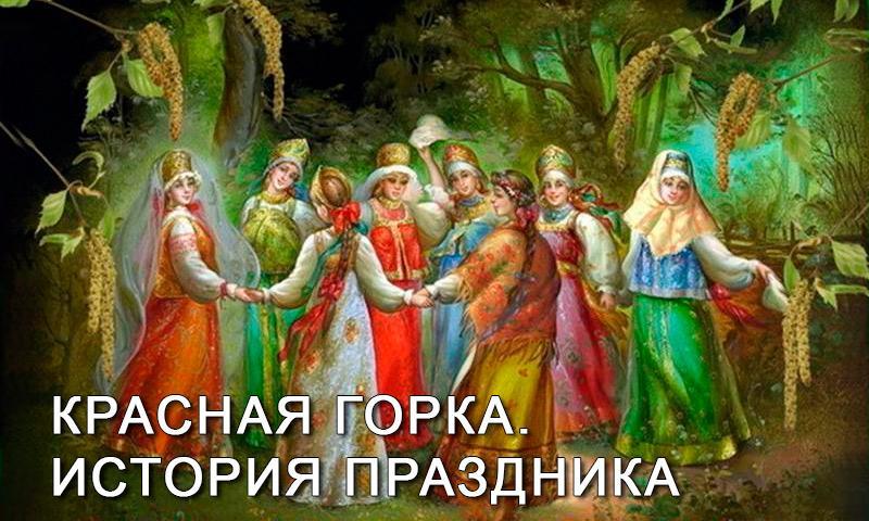 Красная горка 23 апреля 2017 года: что это за праздник, его смысл и традиции