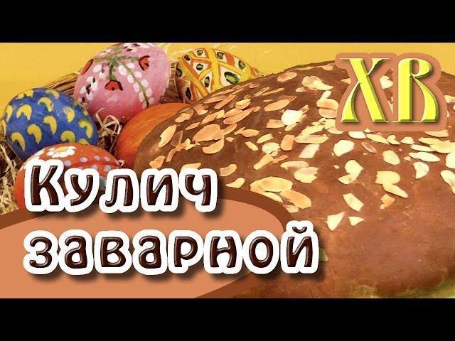 Пасха 16 апреля 2017 года: кулич пасхальный заварной – рецепт приготовления