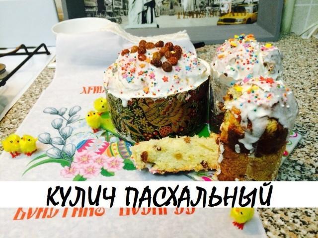 Пасха 16 апреля 2017 года: кулич пасхальный – традиционный рецепт на молоке