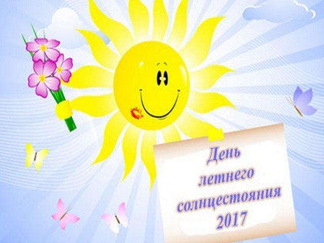 День летнего солнцестояния в 2017 году: какого числа, традиции и приметы праздника