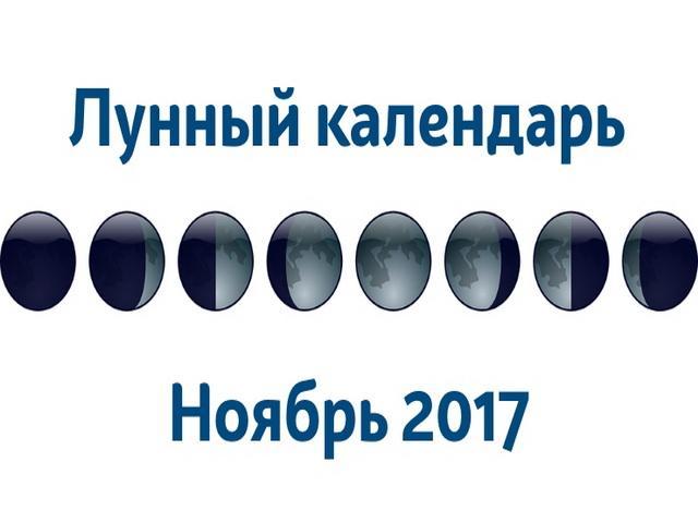 Фазы Луны в ноябре 2017 года: какого числа полнолуние, новолуние, растущая, убывающая Луна