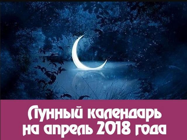 Фазы Луны в апреле 2018 года: какого числа полнолуние, новолуние, растущая и убывающая Луна
