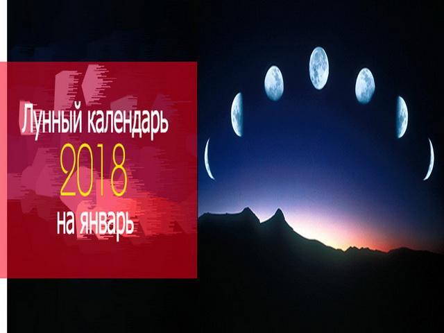 Фазы Луны в январе 2018 года: какого числа полнолуние, новолуние, растущая и убывающая Луна