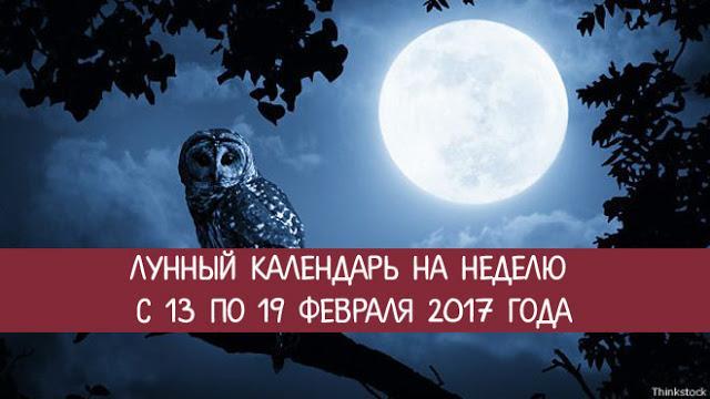 Лунный календарь на неделю с 13 по 19 февраля 2017 года: благоприятные и неблагоприятные дни