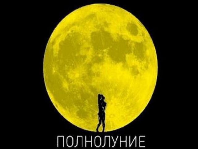 12 марта 2017 года – Полнолуние в Деве: советы астролога Веры Хубелашвили на этот день