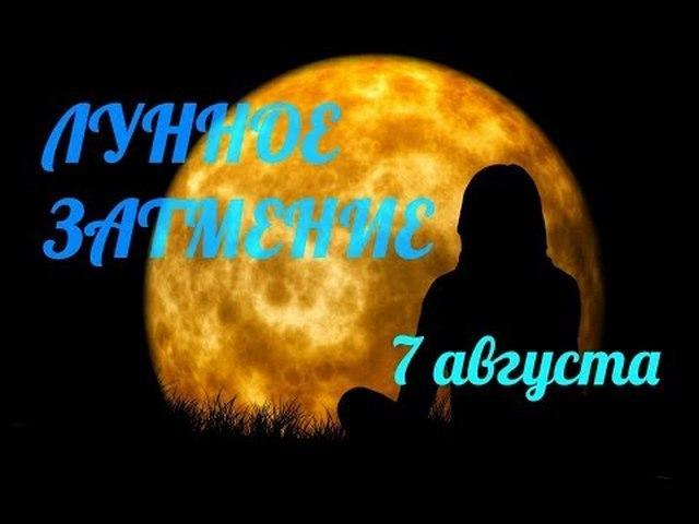Лунное затмение 7 августа 2017 года: его особенности, негативные последствия и позитивные моменты