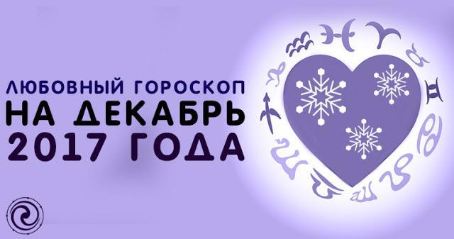 Любовный гороскоп на декабрь 2017 года для женщин всех знаков Зодиака