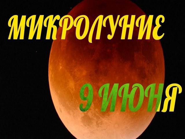"""Полнолуние """"черной Луны"""" или микролуние 9 июня 2017 года: какие опасности и возможности таит в себе этот день"""