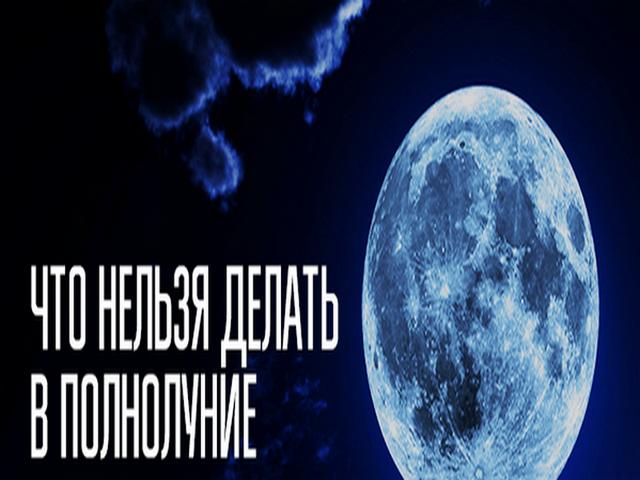Полнолуние и лунное затмение 7 августа 2017 года: что нельзя, а что можно нужно сделать в этот день