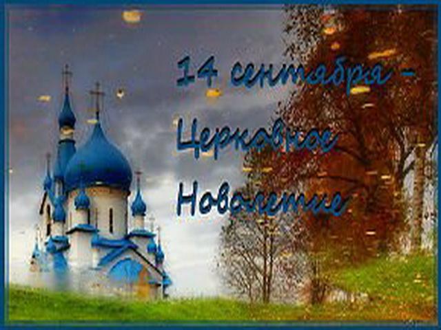 Церковное Новолетие 14 сентября 2017 года: как его праздновать, традиции и обычаи праздника