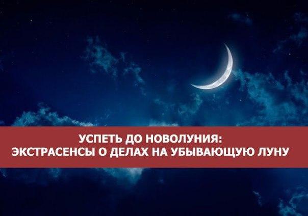 Убывающая Луна 12-25 апреля 2017: советы экстрасенсов и астрологов, что нужно сделать до Новолуния 26 апреля 2017