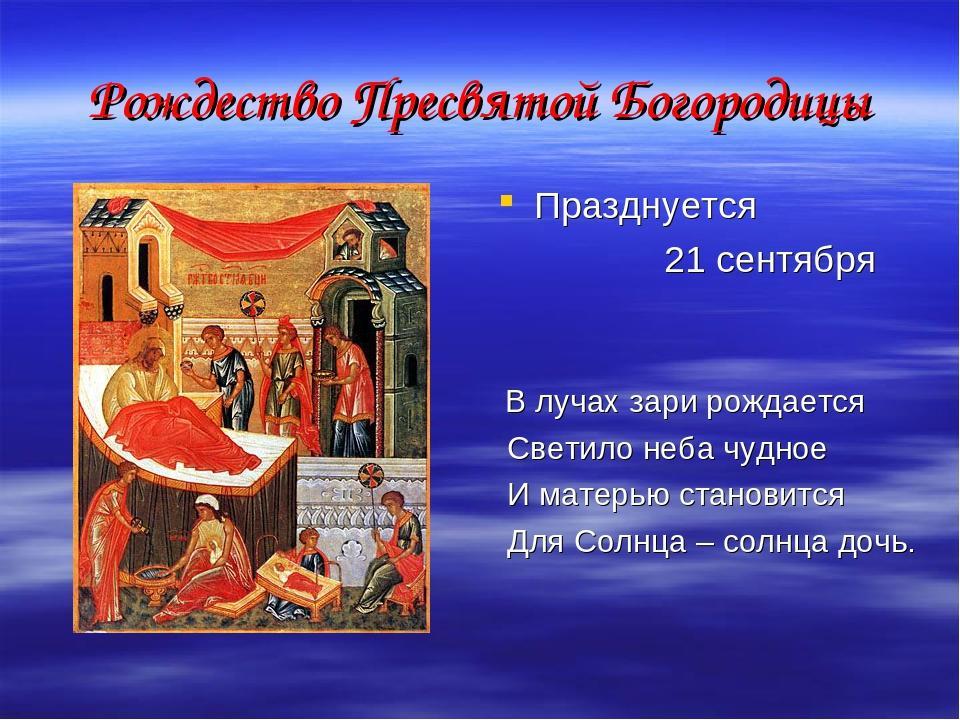 Обряды в Рождество Пресвятой Богородицы 21 сентября 2017 года