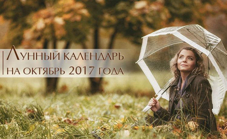 Лунный календарь на октябрь 2017 года: рекомендации астрологов на месяц