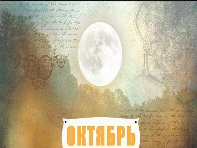 Лунный календарь на октябрь 2017 года: советы и прогнозы астрологов на каждый день месяца
