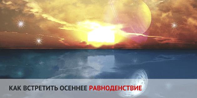 День осеннего равноденствия 22 сентября 2017 года: советы астрологов и экстрасенсов на этот день
