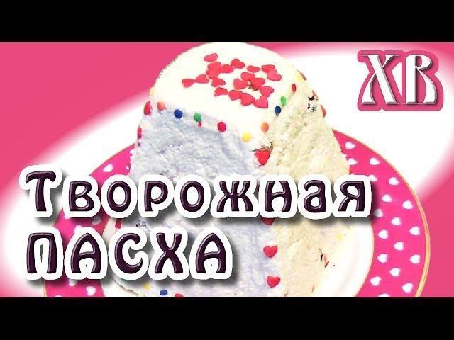 Пасха 16 апреля 2017: пасхальный торт без выпечки «Творожная пасха» - рецепт приготовления