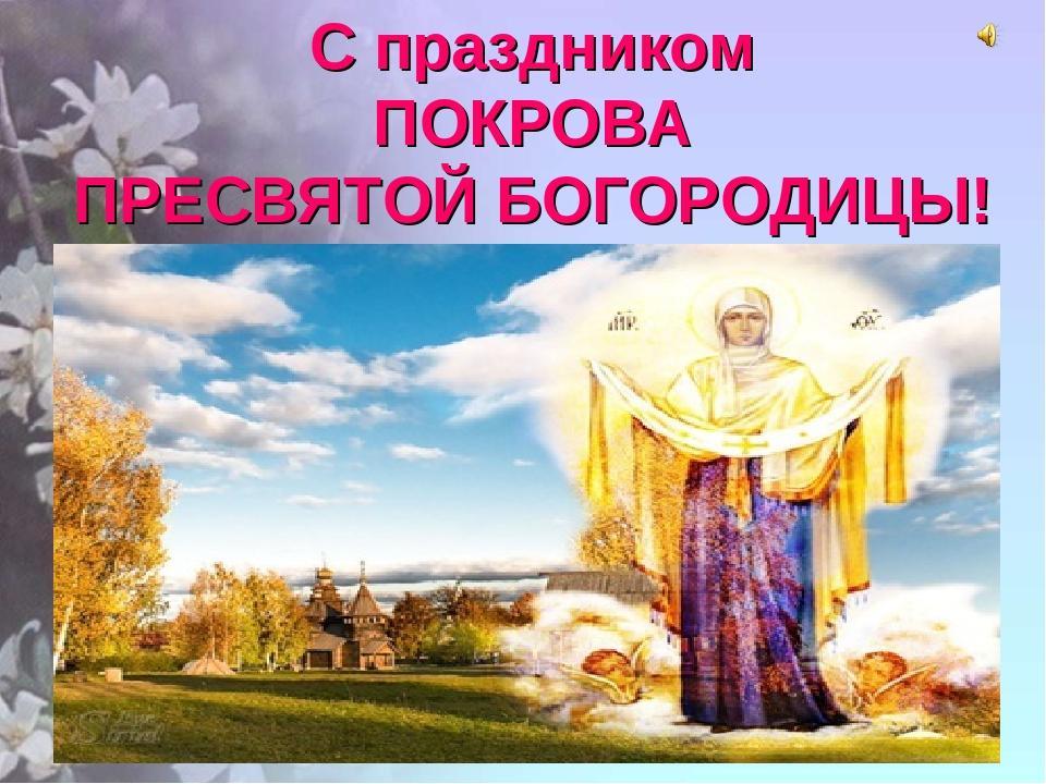 Красивое музыкальное поздравление с праздником Покрова Пресвятой Богородицы 14 октября 2017 года