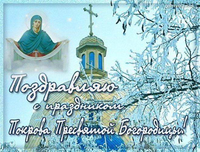 Покров Пресвятой Богородицы 14 октября 2017 года: поздравления в стихах и смс-поздравления