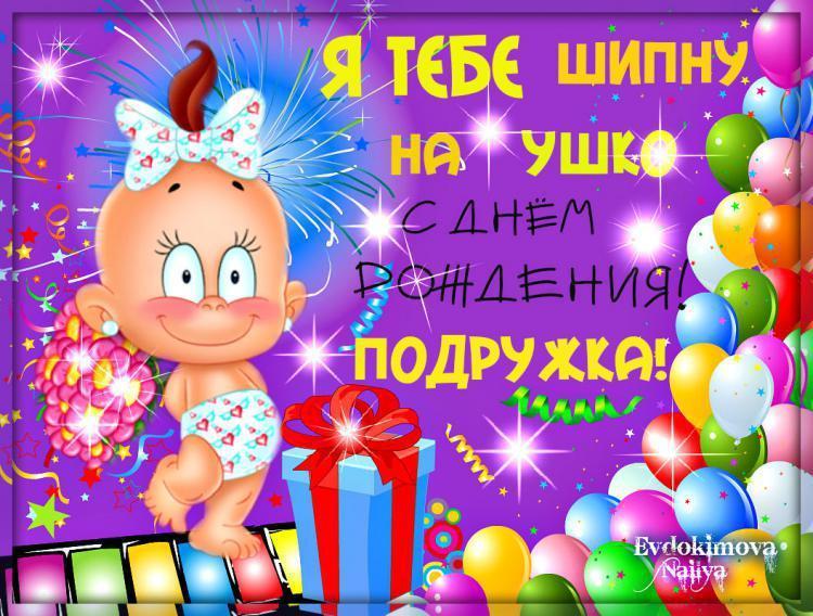 Поздравления перед днем рождения подруге с приколом