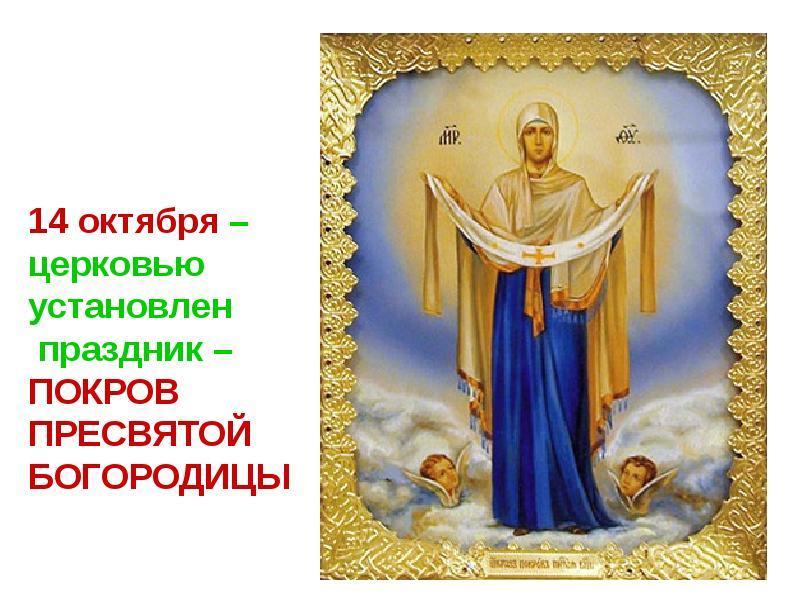 Покров Пресвятой Богородицы 14 октября 2017 года: что нельзя, а что можно и нужно сделать в этот праздник