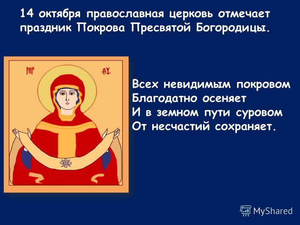 Покров Пресвятой Богородицы 14 октября 2017 года: народные приметы и традиции праздника