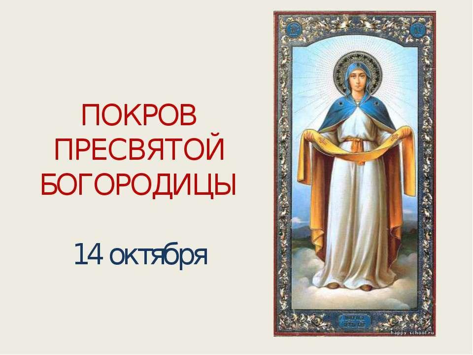 Покров Пресвятой Богородицы 14 октября 2017 года: что это за праздник и как его праздновать