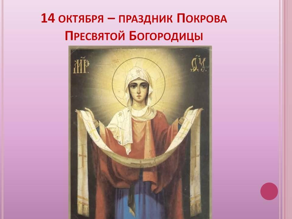 Покров Пресвятой Богородицы 14 октября 2017 года: в чем суть праздника