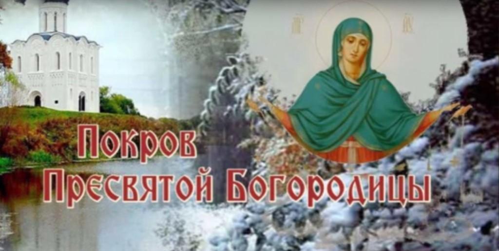 Когда будет Покров Пресвятой Богородицы в 2017 году, история праздника