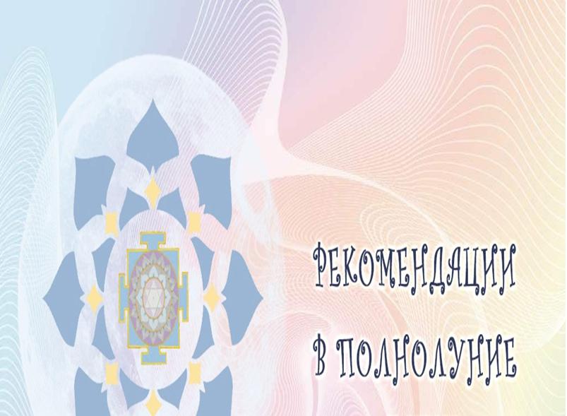 Полнолуние 11 апреля 2017 года: положительные и отрицательные моменты, к чему нужно быть готовым в апрельское Полнолуние