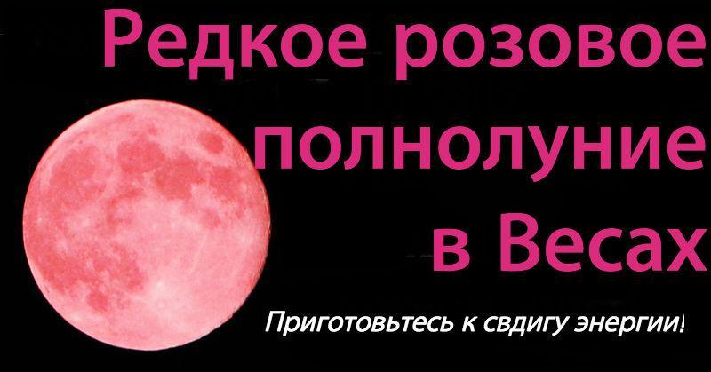 «Розовое» полнолуние увидят земляне 11 апреля 2017 года