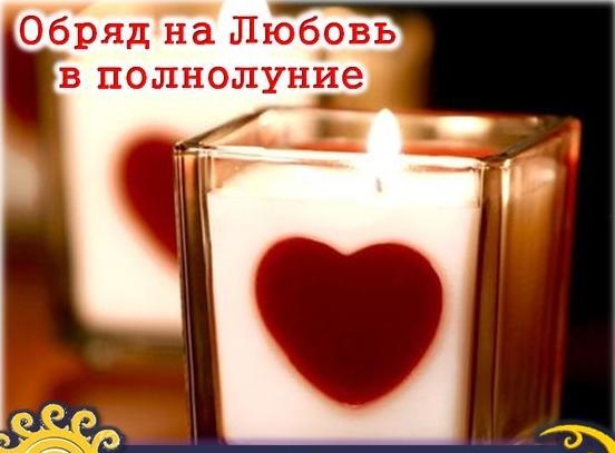Полнолуние 11 апреля 2017 года: народные приметы и обряды на любовь