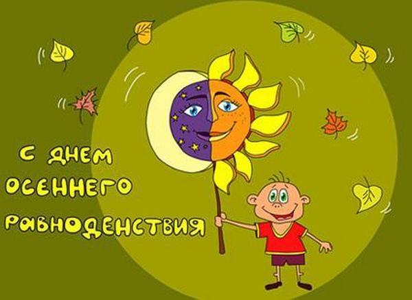 День осеннего равноденствия 22 сентября 2017 года: смс-поздравления и поздравления в стихах