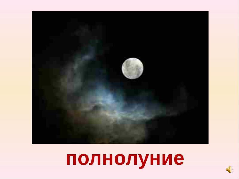Мистическое полнолуние 7 августа 2017 года: его особенности, для кого оно будет наиболее опасным