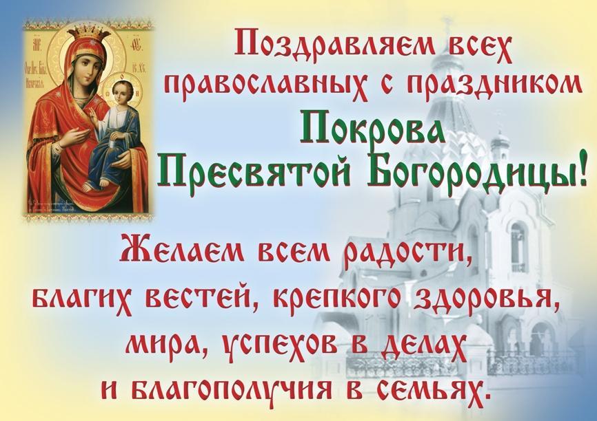 Покров Пресвятой Богородицы 14 октября 2017 года: красивые анимации и стихи с праздником