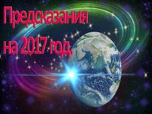 Пророчества и предсказания для человечества на 2017 год Петуха
