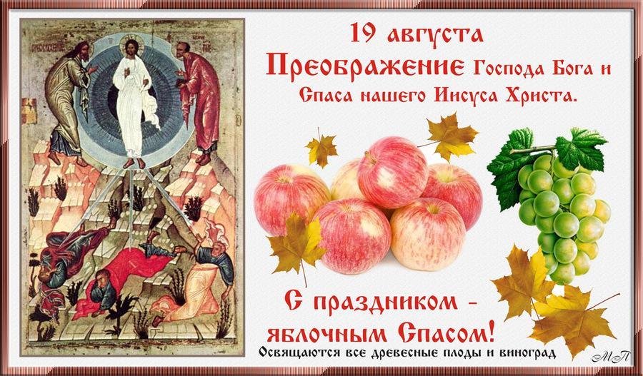 Яблочный Спас и Преображение Господне 19 августа 2017 года: церковные и народные традиции и обычаи праздника, его приметы