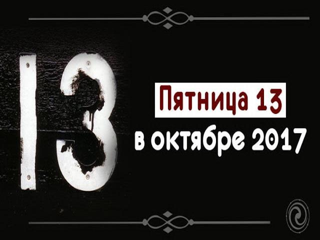 Пятница, 13 октября 2017 года: чего опасаться, к чему готовиться и что нельзя делать в этот день