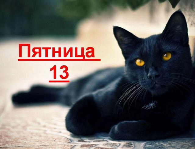 Пятница, 13 октября 2017 года: приметы и суеверия