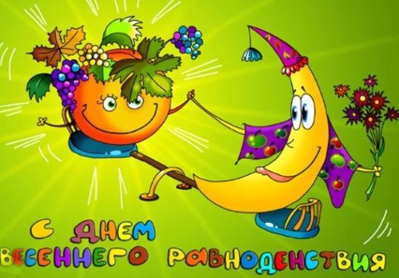 Анимационные поздравления с днем весеннего равноденствия  20 марта 2017 года