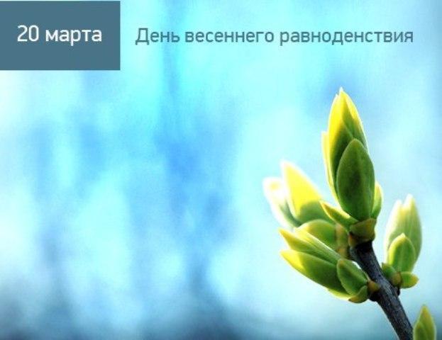 20 марта 2017 года – день весеннего равноденствия: что это за праздник, его традиции и приметы