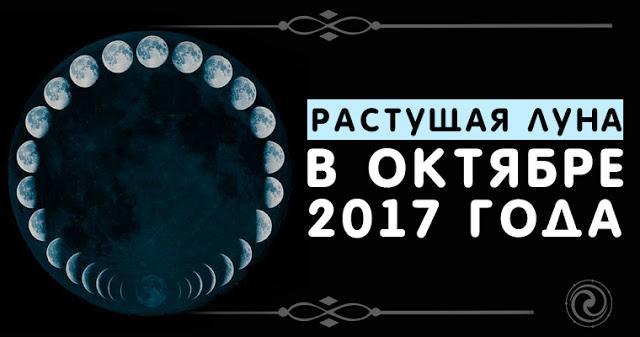 Растущая Луна с 1 по 4 октября 2017 года: особенности этого периода, негативные и позитивные стороны
