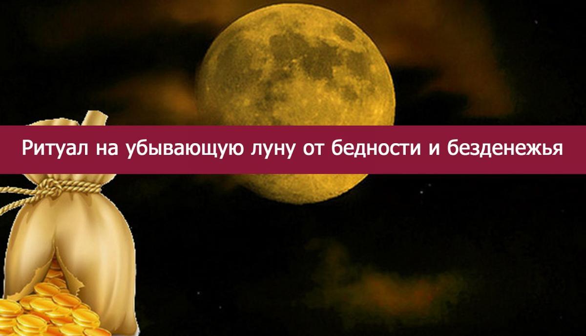 Убывающая Луна с 12 по 25 апреля 2017 года: ритуал на избавление от бедности и безденежья