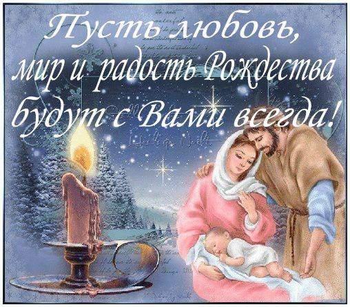 СМС поздравления с Рождеством Христовым, короткие, красивые