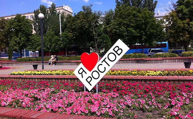 День города в Ростове: городская администрация определила тематику праздника