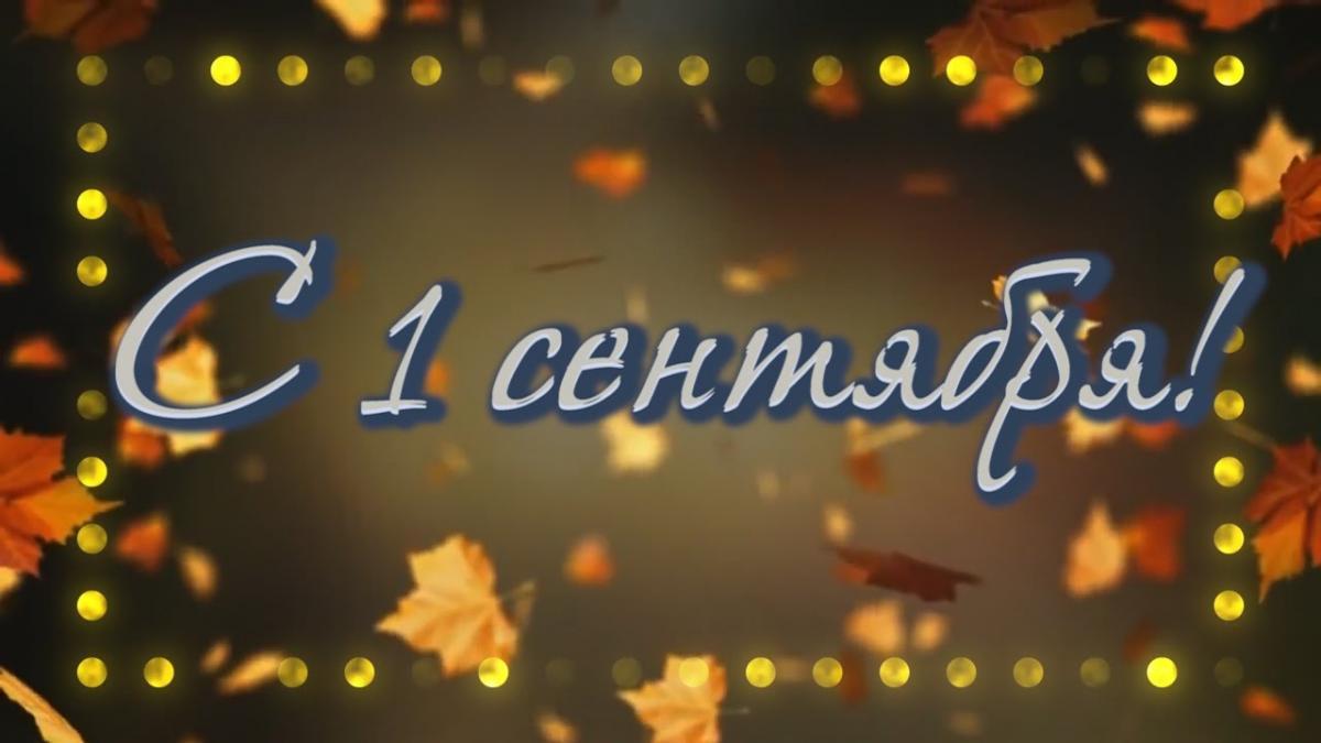 День знаний 1 сентября 2017: прикольное видео-поздравление