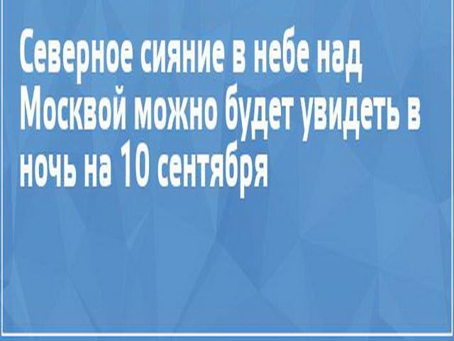 Северное сияние озарит небо над Москвой в ближайшую ночь