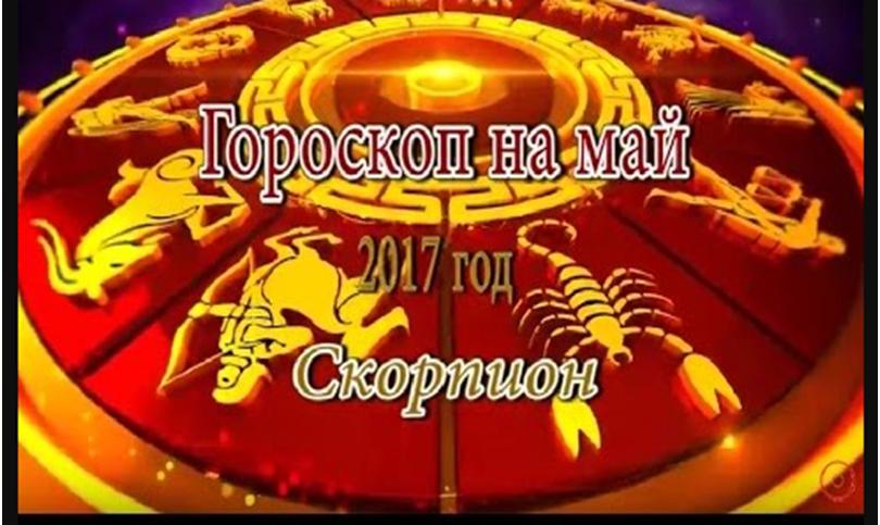 Гороскоп на май 2017 года от Павла Глобы для Скорпиона