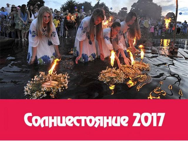 День летнего солнцестояния 2017: ритуалы на деньги, исполнение желания, создание оберега