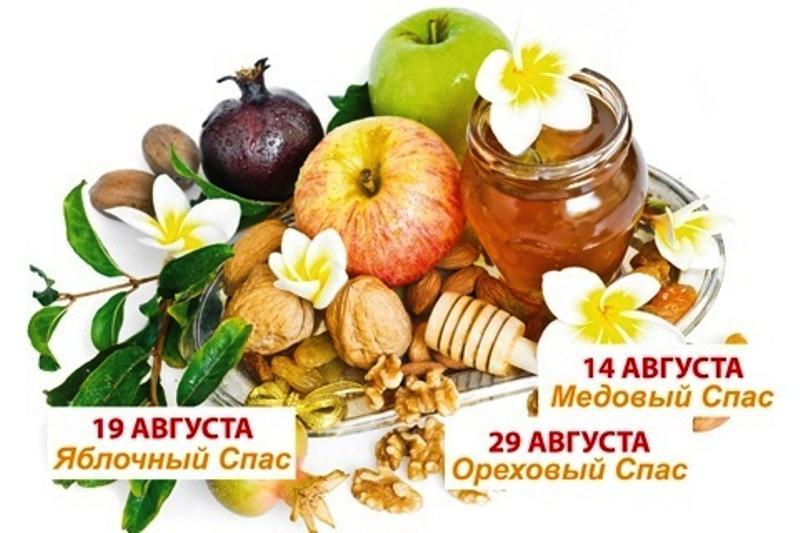 Открытка спас медовый яблочный ореховый 49