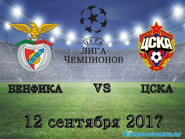 Бенфика-ЦСКА 12 сентября – прогноз на матч ЛЧ-2017 ...